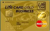 ライフカードビジネスライト/ゴールドカード