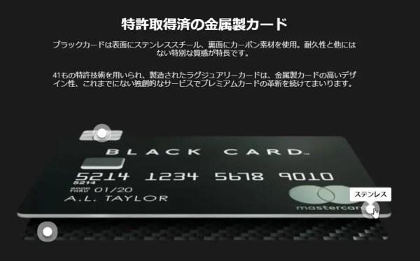 ラグジュアリーカード/MastercardBlack Cardおすすめポイント