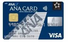 例:ANA Visa 一般カード