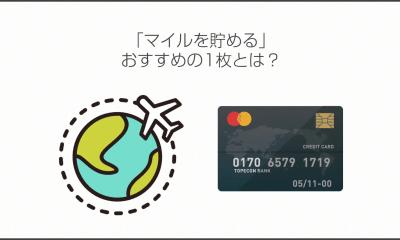 【検証】法人カード「マイルを貯める」おすすめの1枚とは?