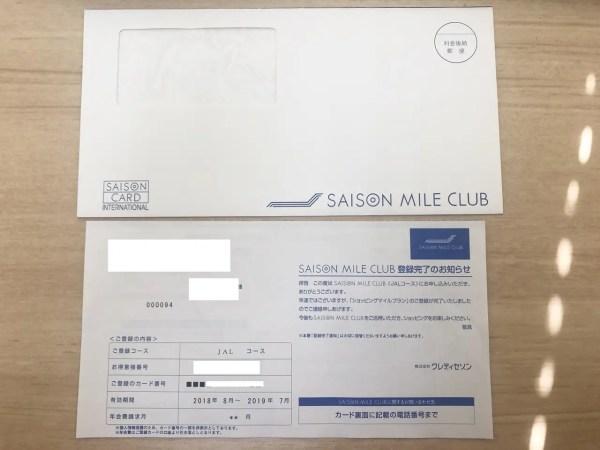 「SAISON MILE CLUB」登録完了のお知らせ