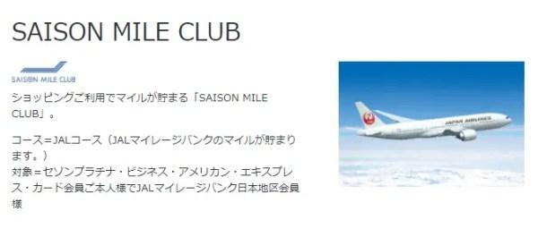 SAISON MILE CLUB(年間参加料:無料)