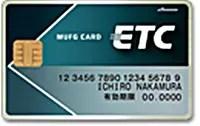 三菱UFJニコス/ETCカード