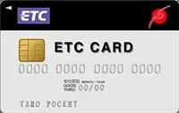 ポケットカード/ETCカード