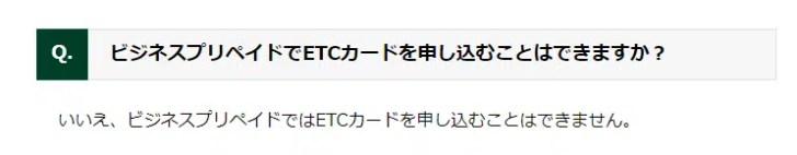 例:三井住友カード/ビジネスプリペイド