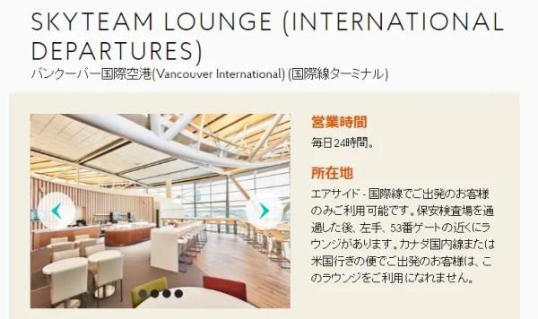 バンクーバー国際空港/SKYTEAM LOUNGE(スカイチーム)