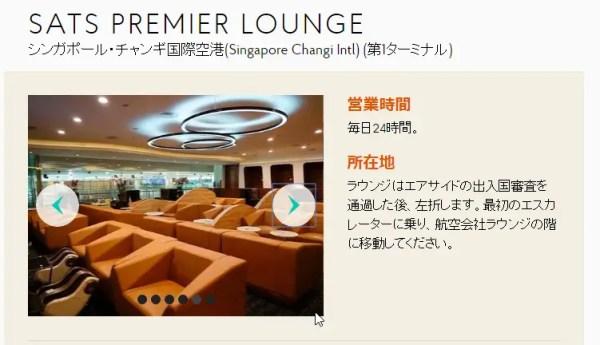 シンガポール・チャンギ国際空港/SATS PREMIER LOUNGE(シンガポール航空)