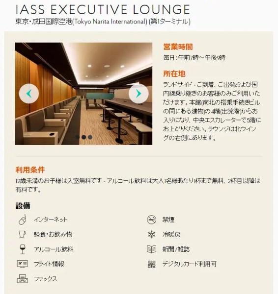 クレジットカード会社が用意している空港ラウンジ「IASS EXECUTIVE LOUNGE」