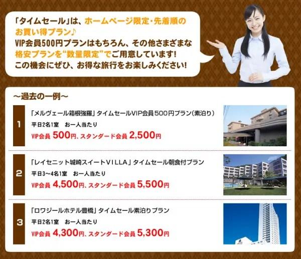 ホテル:1泊500円