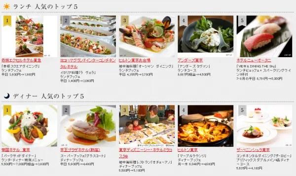 レストラン:最大50%OFF