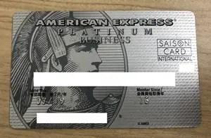 例:セゾンプラチナ・ビジネス・アメリカン・エキスプレス・カード