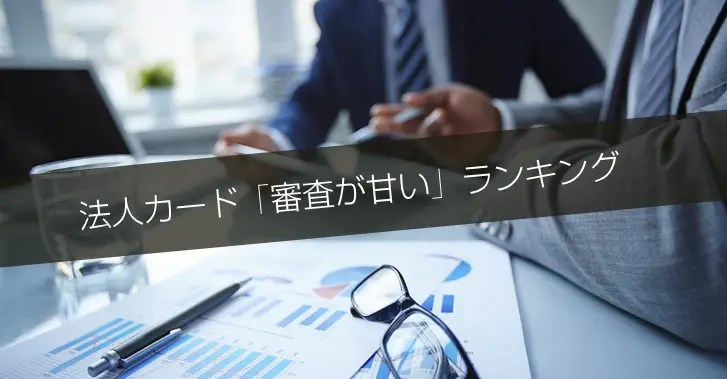 法人カード審査甘いランキング決定版
