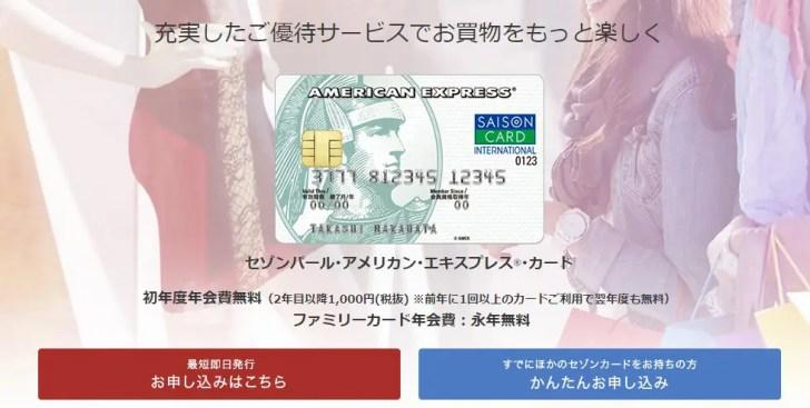 「セゾンパール・アメリカン・エキスプレス・カード」と「セゾンプラチナ・ビジネス・アメリカン・エキスプレス・カード」はどっちが発行スピードが早いのか?