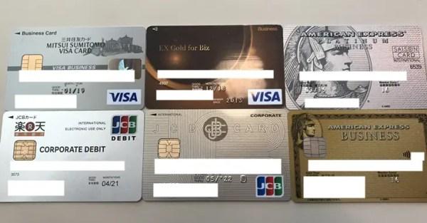 2.個人カードで立て替えている間に法人カードを作る