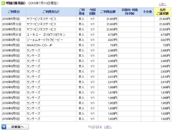 amex_shihanki_2