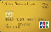 aplus_bizcard_gold_sbs_prime_card