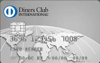 diners_bizaccount_card