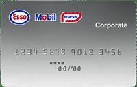 emg_corporate_card
