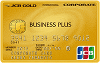 jcb_bizplus_gold_card