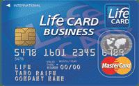 ライフカードビジネスライト(スタンダード)/一般カード