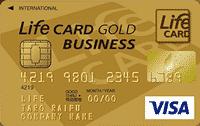 ライフカードビジネス(法人カード)/ゴールドカード