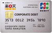 rakuten_jcb_debit_biz_card