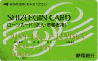 法人カードローン/静岡銀行「ビジネスクイックローン」