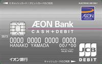 aeon_cash_debit_card