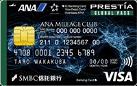 SMBC信託銀行プレスティア/ANAマイレージクラブGLOBAL PASS