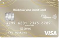 北國Visaデビットカード/クラシックカード