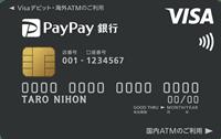 Visaビジネスデビット/Visaデビットカード