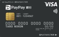 jnb_visa_debit_biz_card