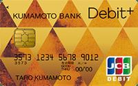 熊本銀行Debit+/ゴールドカード