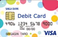 shigagin_visa_debit_famima_tcard_card