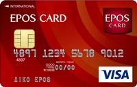 学生おすすめクレジットカード「エポスカード」