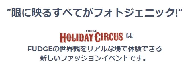 FUDGE Holiday Circus with Shinagawa バブルボール