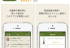 iOSバージョンアップで検索機能が便利になった!