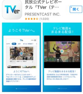 見逃したテレビ番組を無料で見れる「TVer(ティーバー)」はスマホユーザー必須アプリ