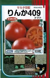 rinka-tomato