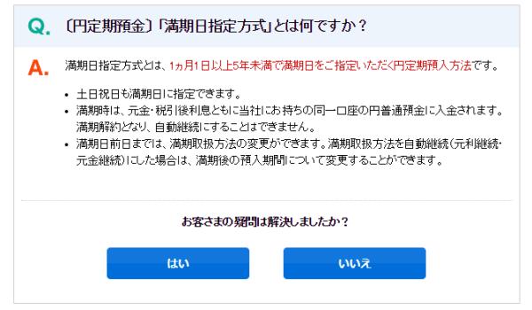 例:住信SBIネット銀行