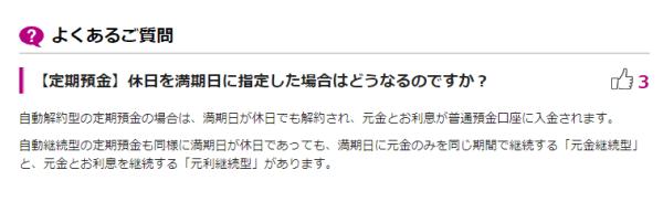 例:イオン銀行