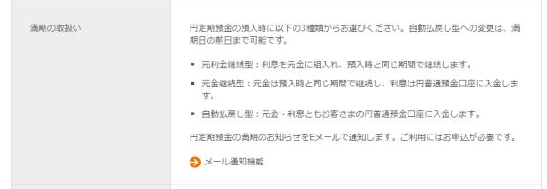 じぶん銀行円定期預金