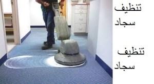 شركة تنظيف سجاد