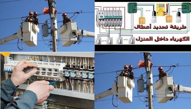 شركة اعمال وصيانة اعطال الكهرباء بالرياض