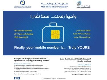 خدمة نقل أرقام الجوال في الكويت