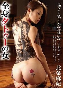 全身タトゥーの女 北条麻妃