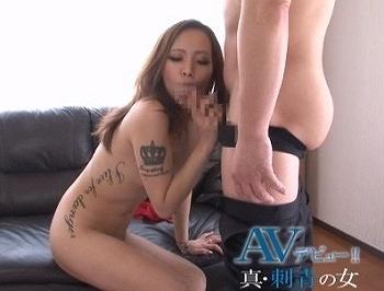 AVデビュー 真・刺青の女 姫沢ハレン 23歳