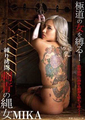 縛り拷問 刺青の縄女 MIKA