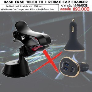 Dash Crab touch fX + rEmAX Car Charger