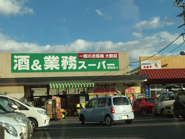 生鮮館げんさんと一緒に行きたい「酒のケント&業務スーパー 堅田店」
